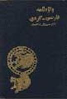 تصویر واژهنامه فارسی ـ کردی