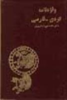 تصویر واژهنامه کردی ـ فارسی