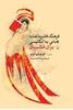 Picture of فرهنگ فشرده لغات چینی به انگلیسی برای عشاق