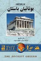 تصویر یونانیان باستان