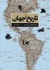 تصویر تاریخ جهان