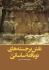 تصویر نقش برجسته های نویافته ساسانی