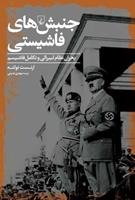 Picture of جنبش های فاشیستی