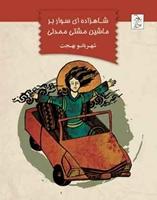 Picture of شاهزادهای سوار بر ماشین مشتی ممدلی