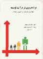 تصویر برنامهریزی در فرآیند توسعه(روشهای نوین در برنامهریزی آموزش بزرگسالان)
