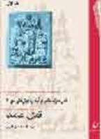 تصویر قانون مجازات اسلامیدر آیینه آرأ دیوان عالی کشور ـ1(قتل عمد2)