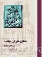 Picture of تحلیل حقوقی شهادت در مذهب امامیه
