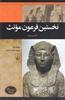 تصویر شخصیت باستان ... نخستین فرعون مونث