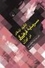 تصویر الگوی ارتقای سرمایه فرهنگی در ایران