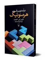Picture of درآمدی بر فهم هرمنوتیک