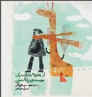تصویر از دفترچه خاطرات یک نویسنده ی زرافه نشین