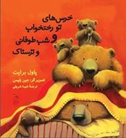 تصویر خرس های تو رختخواب