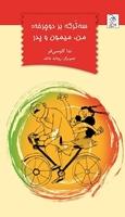Picture of سهترکه بر دوچرخه