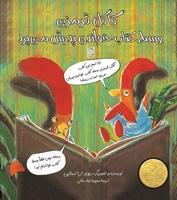 تصویر کاکل قرمزی وسط کتاب خواندن پدرش میپرد