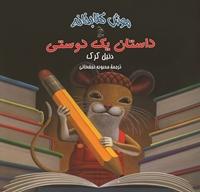 Picture of موش کتابخانه ۲... داستان یک دوستی