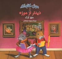 تصویر موش کتابخانه 4... دیدار از موزه