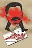 تصویر اپرای مردان سبیل استالینی