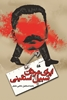 Picture of اپرای مردان سبیل استالینی