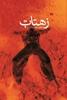 Picture of زهتاب