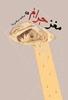 تصویر مغز حرام