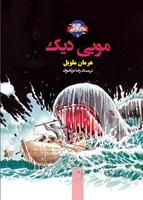 تصویر شاهکارهای ادبی مصور 5... موبی دیک