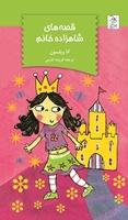 تصویر قصههای شاهزاده خانم