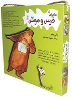 Picture of مجموعه ماجراهای خرس و موش (5 جلدی)