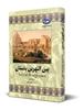 Picture of بین النهرین باستان