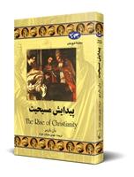 Picture of پیدایش مسیحیت