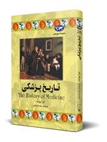 تصویر تاریخ پزشکی
