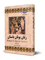 تصویر زنان یونان باستان