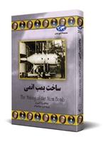 تصویر ساخت بمب اتمی