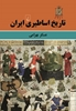 Picture of تاریخ اساطیری ایران