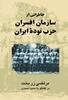 تصویر خاطراتی ازسازمان افسران حزب توده ایران