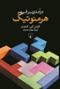 تصویر درآمدی بر فهم هرمنوتیک