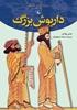 Picture of رهبران جهان باستان (2)  داریوش بزرگ