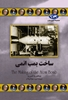 Picture of ساخت بمب اتمی