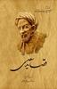 تصویر قصاید سعدی