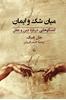 تصویر میان شک و ایمان: گفتگوهایی درباره دین و عقل