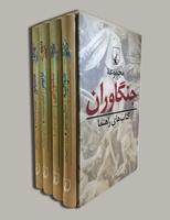 تصویر مجموعه جنگاوران (4 جلدی)