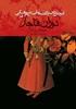 تصویر آموزش، دین، و گفتمان اصلاح فرهنگی در دوران قاجار