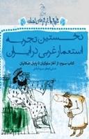 تصویر نخستین تجربه استعمار غربی در ایران (کتاب سوم: از آغاز سلوکیان تا پایان اشکانیان )