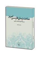 تصویر ساخت زبان فارسی امروز