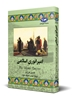 تصویر امپراتوری اسلامی