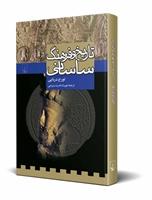 تصویر تاریخ و فرهنگ ساسانی