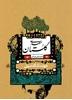 تصویر گلستان سعدی (گلشیری)
