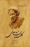 تصویر گلستان سعدی(جیبی)
