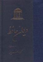 Picture of دیوان حافظ(زرکوب)