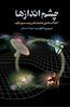 Picture of چشماندازها(انقلابهای علم در قرن بیست و یکم)