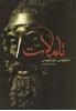 Picture of تأملات ( ویرایش جدید)